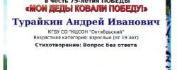 2020 Мои деды ковали победу Турайкин Андрей