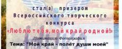 2020 Люблю тебя мой край родной Куценко Ольга