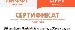 Сертификат Турайкин А.И