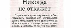 Благодарность Николаевой И.Д