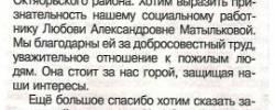 Кудрявцевой А.А. Матыльковой Л.А. Машановой С.А