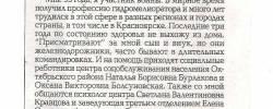 Благодарность Бурлаковой Н.Б. Болсуновкой О.В. Андреевской Е.С