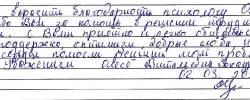 Благодарность Куценко О.Ю. от 02.03.2020 г