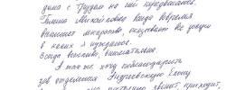 Благодарность Баскаковой Г.М. от 24.04.2020