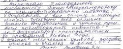 Благодарность Степанову С.А. от 31.01.2020 г