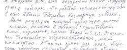 Отзыв о работе Козмерчук Н.П. от 20.09.2020