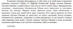Благодарность Клевко С.Ю. от 13.04.2021