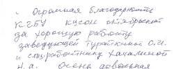 Благодарность Зыряновой А.С. от 14.03.2021