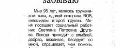 Городские новости от 14.0.2019 номер 70