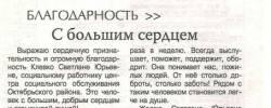Благодарность Клевко С.Ю