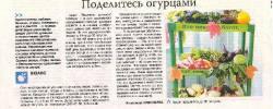 Газета Городские новости от 23.08.2019
