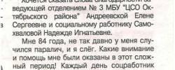 Газета Городские новости от 16.11.2018г