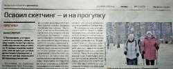 Освоил скетчинг - и на прогулку Газета Городские новости от 27.11. 2020 г