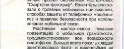 Газета Городские новости от 02.03.2018г