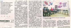 Газета Городские новости от 16.02.2018г